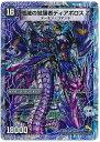 DuelMasters 殲滅の覚醒者ディアボロス Z DMD19 12b/22 スーパーレア【ランクA】【中古】