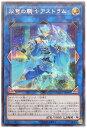 遊戯王 双穹の騎士アストラム DANE-JP047 シークレット【ランクA】【中古】