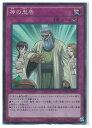 遊戯王 神の忠告 NECH-JP079 スーパー【ランクA】【中古】