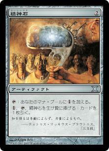 マジックザギャザリング MTG 茶(アーティファクト) 日本語版 精神石/Mind Stone 10ED-335 アンコモン【ランクA】【中古】