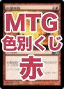 マジックザギャザリング MTG MTG 豪華 色別くじ 【赤】 汎用 優良 くじ 【ランクA】 【中古】