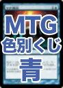 マジックザギャザリング MTG 豪華 色別くじ 【青】 汎用 優良【ランクA】【中古】