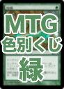 マジックザギャザリング MTG 豪華 色別くじ 【緑】 汎用 優良【ランクA】【中古】