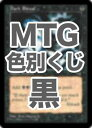 マジックザギャザリング MTG MTG 豪華 色別くじ 【黒】 汎用 優良 くじ 【ランクA】 【中古】