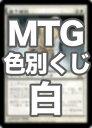 マジックザギャザリング MTG MTG 豪華 色別くじ 【白】 汎用 優良 くじ 【ランクA】 【中古】