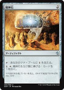 マジックザギャザリング MTG 茶(アーティファクト) 日本語版 精神石/Mind Stone ZvE-65 アンコモン【ランクA】【中古】