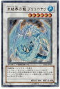 遊戯王 氷結界の龍ブリューナク DT01-JP031 ウルトラ【ランクA】【中古】