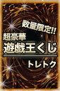 遊戯王 くじ 豪華 日本語版 汎用 優良 スーパー以上 等【ランクA】【中古】