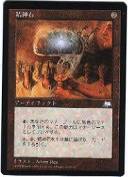 マジックザギャザリング MTG 茶(アーティファクト) 日本語版 精神石/Mind Stone WTH-153 コモン【ランクB】【中古】