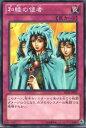 遊戯王 和睦の使者 SD26-JP035 ノーマル【ランクA】【中古】