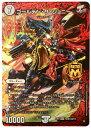DuelMasters ゴールデン・ザ・ジョニー DMEX01 76/80 マスターレア【ランクA】【中古】
