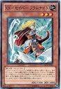 遊戯王 XX−セイバー フラムナイト EXP3-JP012 ノーマル【ランクA】【中古】
