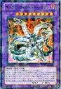 遊戯王 キメラテック オーバー ドラゴン DT13-JP032 レア 【ランクB】 【中古】