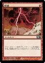 マジックザギャザリング MTG 赤 日本語版 稲妻/Lightning Bolt M11-149 コ