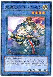 遊戯王 覚醒戦士クーフーリン TP18-JP002 ノーマルパラレル 【ランクA】【中古】