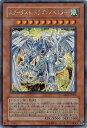 遊戯王 スターダスト ドラゴン/バスター DB01-JP001 シークレット 【ランクA】 【中古】