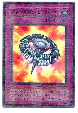 遊戯王 万能地雷グレイモヤ P5-08 パラレル【ランクA】【中古】