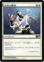 マジックザギャザリング MTG 白 日本語版 天界の粛清/Celestial Purge M10-7 アンコモン【ランクA】【中古】
