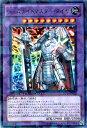 遊戯王 ジェムナイトマスター ダイヤ DT14-JP033 ウルトラ 【ランクA】 【中古】