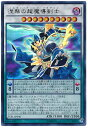 遊戯王 涅槃の超魔導剣士 TDIL-JP046 ウルトラ【ランクA】【中古】
