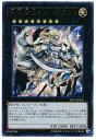 遊戯王 神竜騎士フェルグラント TRC1-JP036 ウルトラ【ランクA】【中古】