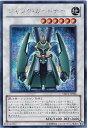 遊戯王 ジャンク・ガードナー YMP1-JP