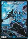 デュエルマスターズ 超電磁トワイライトΣ DMEX08 195/ DuelMasters 【ランクA】 【中古】
