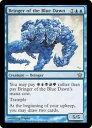 マジックザギャザリング MTG 青 英語版 青の夜明けの運び手/Bringer of the Blue Dawn 5DN-26 レア【ランクA】【中古】