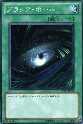 遊戯王 ブラック・ホール GS03-JP012 ノーマル【ランクA】【中古】