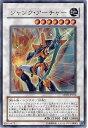 遊戯王 ジャンク・アーチャー DP09-JP016 ウルトラ【ランクA】【中古】