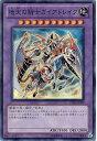 遊戯王 地天の騎士ガイアドレイク STBL-JP039 スーパー