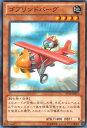遊戯王 ゴブリンドバーグ ST13-JP015 ノーマル【ランクA】【中古】