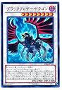 遊戯王 ブラックフェザー・ドラゴン DE04-JP143 ウルトラ【ランクA】【中古】