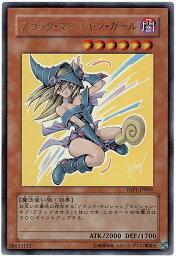 遊戯王 ブラック・マジシャン・ガール YAP1-JP006 ウルトラ【ランクA】【中古】