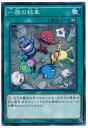 遊戯王 一族の結束 DC01-JP024 ノーマル【ランクA】【中古】