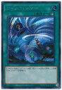 遊戯王 ツインツイスター RC02-JP044 シークレット【ランクA】【中古】