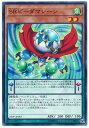 遊戯王 SRビーダマシーン 19PP-JP007 ノーマル【ランクA】【中古】