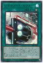 遊戯王 リボルブート・セクター LVB1-JP020 ウルトラ【ランクA】【中古】
