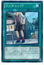 遊戯王 ワンチャン!? REDU-JP062 ノーマル【ランクA】【中古】