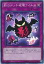 遊戯王 影のデッキ破壊ウイルス RATE-JP078 スーパー【ランクA】【中古】