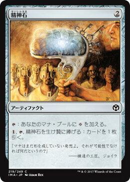 マジックザギャザリング MTG 茶(アーティファクト) 日本語版 精神石/Mind Stone IMA-219 コモン【ランクA】【中古】