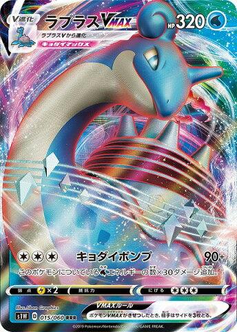 ポケモンカード ラプラスVMAX S1W 015/060 RRR 【ランクA】 【中古】