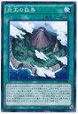 遊戯王 炎王の孤島 CROS-JP088 ノーマル【ランクA】【中古】