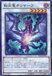 遊戯王 転生竜サンサーラ DUEA-JP052 スーパー【ランクA】【中古】