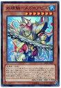 遊戯王 水精鱗−メガロアビス ABYR-JP020 スーパー【ランクA】【中古】
