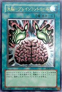 遊戯王 洗脳−ブレインコントロール TLM-JP038 アルティメット【ランクA】【中古】