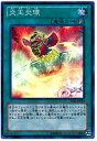 遊戯王 炎王炎環 SD24-JP023 スーパー【ランクA】【中古】