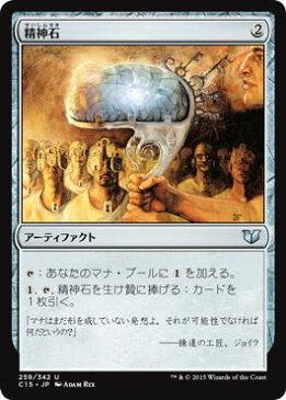 マジックザギャザリング MTG 茶(アーティファクト) 日本語版 精神石/Mind Stone C15-259 アンコモン【ランクA】【中古】