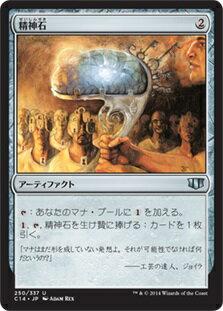 マジックザギャザリング MTG 茶(アーティファクト) 日本語版 精神石/Mind Stone C14-250 アンコモン【ランクA】【中古】