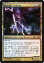 マジックザギャザリング MTG 金(多色) 嵐の神、ケラノス JOU-151 神話レア 【ランクA】 【中古】